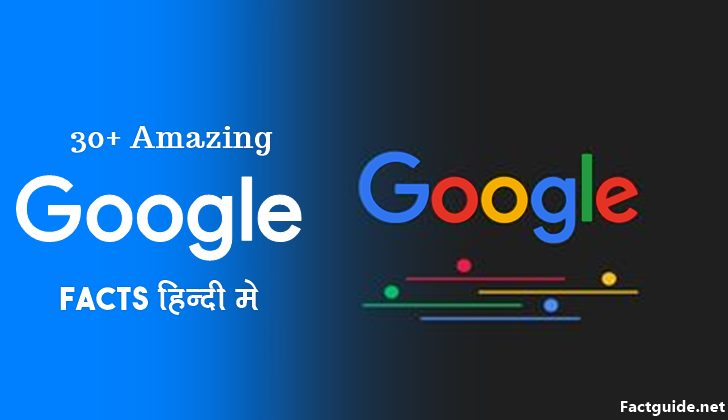 Google interesting facts in hindi