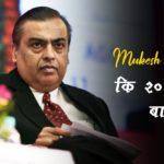 mukesh ambani facts in hindi