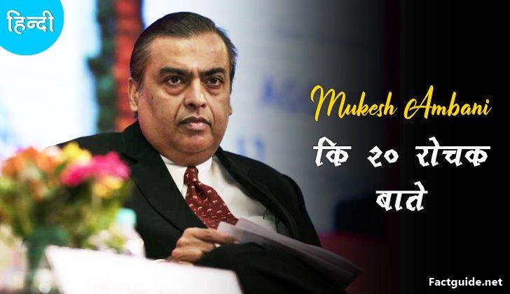 मुकेश अंबानी के बारे में 20 रोचक तथ्य Mukesh Ambani Facts In Hindi