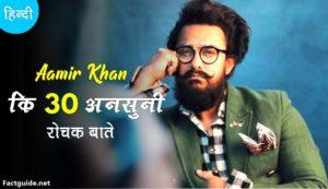 aamir khan facts in hindi
