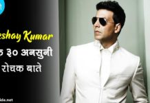 akshay kumar facts in hindi