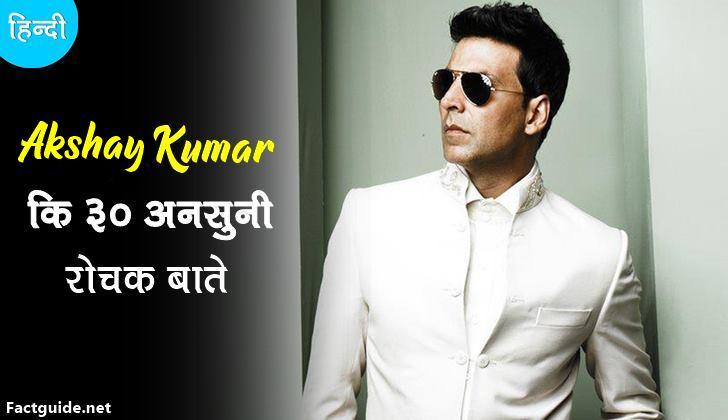 akshay kumar facts in hindi