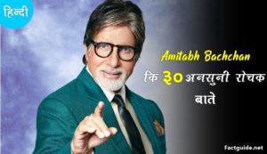 amitabh bachchan facts in hindi
