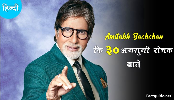 amitabh bachchan facts in hindi