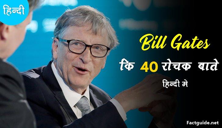 बिल गेट्स के 40 रोचक तथ्य Bill Gates Facts in Hindi