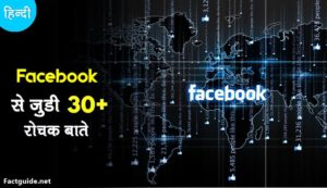 facebook facts in hindi