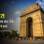 india-facts-in-hindi