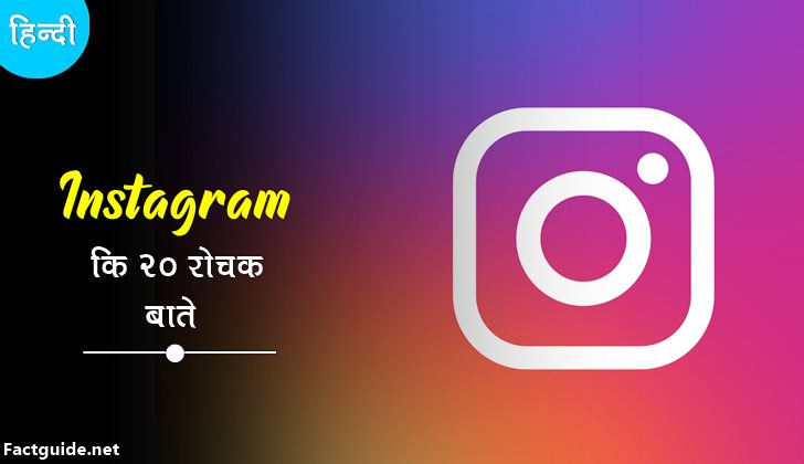 instagram facts in hindi