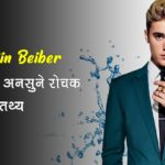 justin beiber facts in hindi
