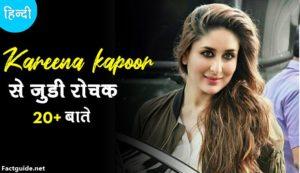kareena kapoor facts in hindi