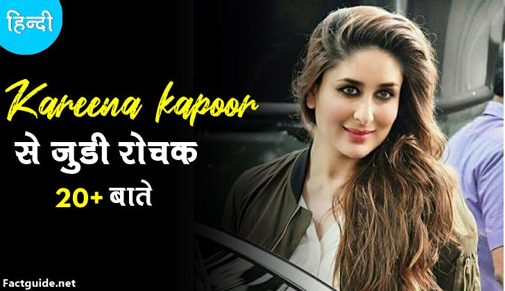 kareena kapoor facts in hindi