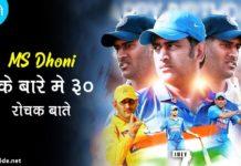 ms dhoni facts hindi