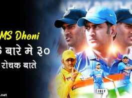 ms dhoni facts hindi