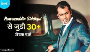 nawazuddin siddiqui facts in hindi