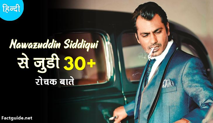 nawazuddin siddiqui facts in hindi