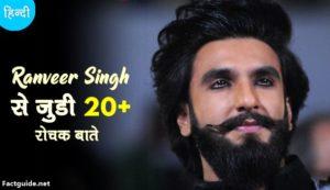 ranveer singh facts in hindi