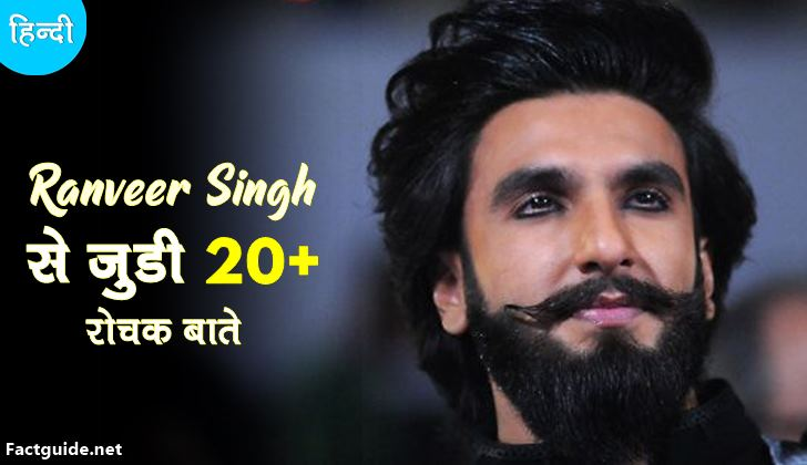ranveer singh facts in hindi