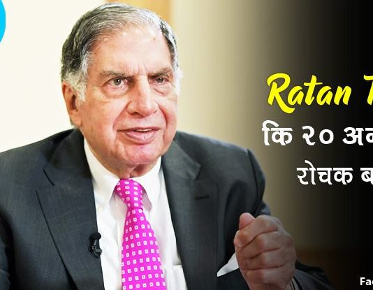 ratan tata interesting facts in hindi