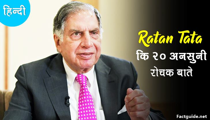 ratan tata interesting facts in hindi