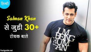salman khan facts in hindi