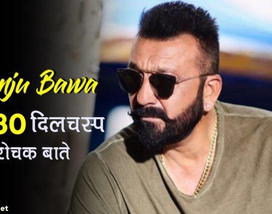 sanjay dutt facts in hindi