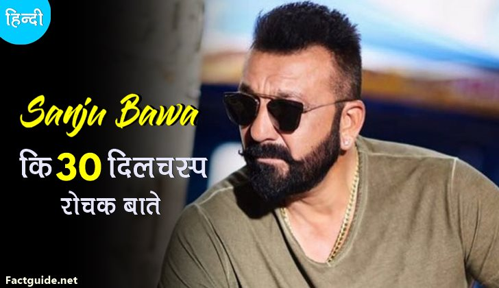 sanjay dutt facts in hindi