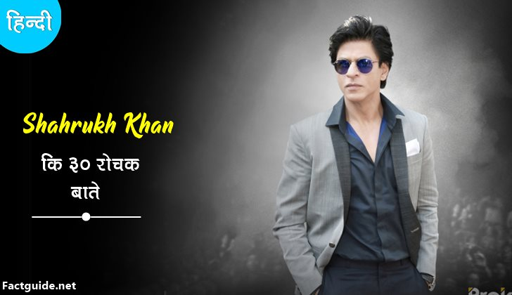 shahrukh khan facts in hindi