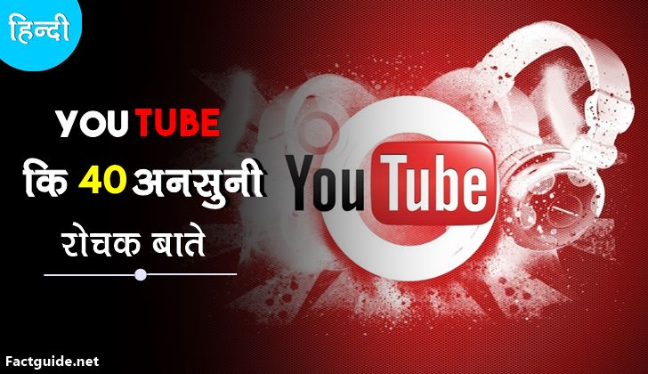 youtube facts in hindi