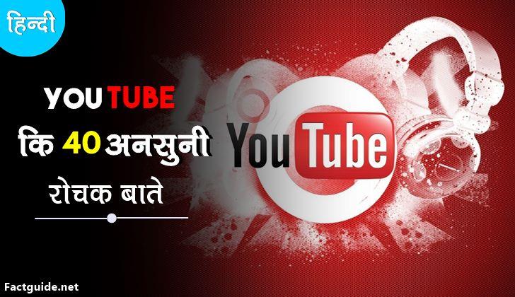 यूट्यूब के बारे में 45 रोचक तथ्य | Youtube Facts In Hindi