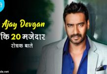 ajay devgan facts in hindi