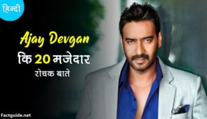 ajay devgan facts in hindi