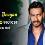 Ajay-devgan-facts-in-hindi