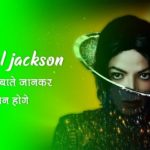 michael jackson facts in hindi