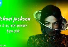michael jackson facts in hindi