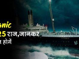 Titanic facts in hindi