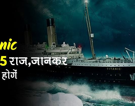 Titanic facts in hindi