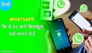 whatsapp facts in hindi