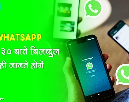 whatsapp facts in hindi
