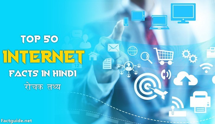 Internet facts in hindi