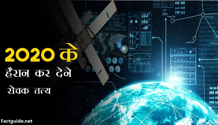 20+ New Facts In Hindi 2020 नई रोचक तथ्य इन हिंदी
