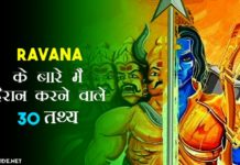 ravana facts in hindi