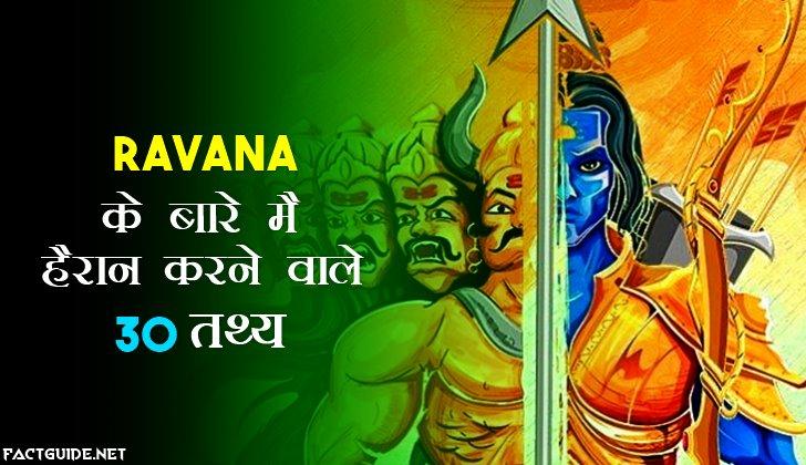 ravana facts in hindi