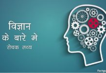 science facts in hindi