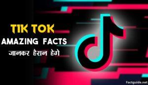 tiktok facts in hindi