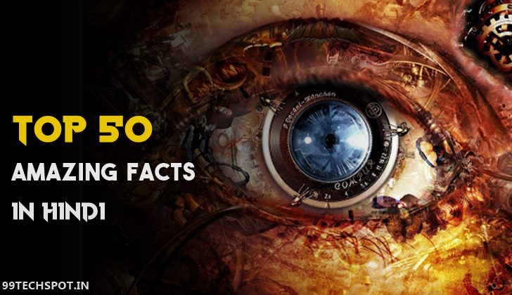 unbelievable facts in hindi