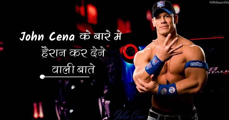 जॉन सीना से जुड़े 10 रोचक तथ्य – John Cena Facts In Hindi