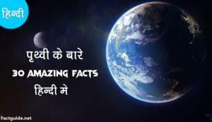 earth facts in hindi