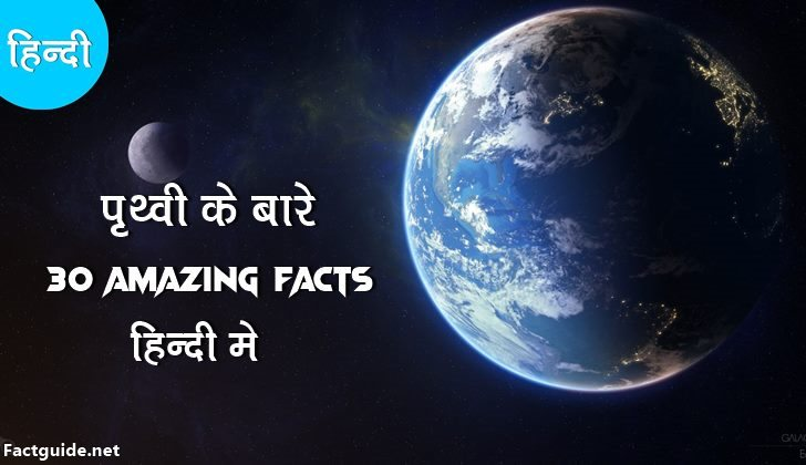 earth facts in hindi