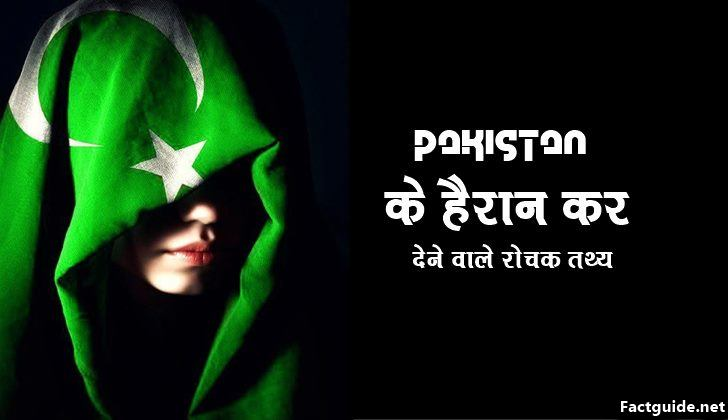 pakistan facts in hindi