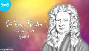 isaac newton facts in hindi